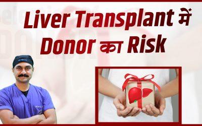 Liver Transplant में Donor ka risk कितना होता हैं?