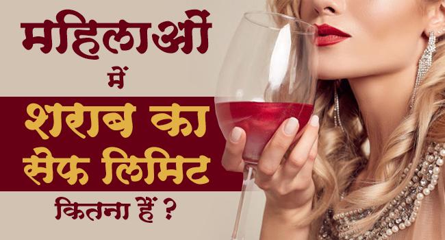How Much Alcohol is Safe for Women? महिलाओं को स्वस्थ रहने के लिए अल्कोहल कितना सुरक्षित है|Dr Bipin