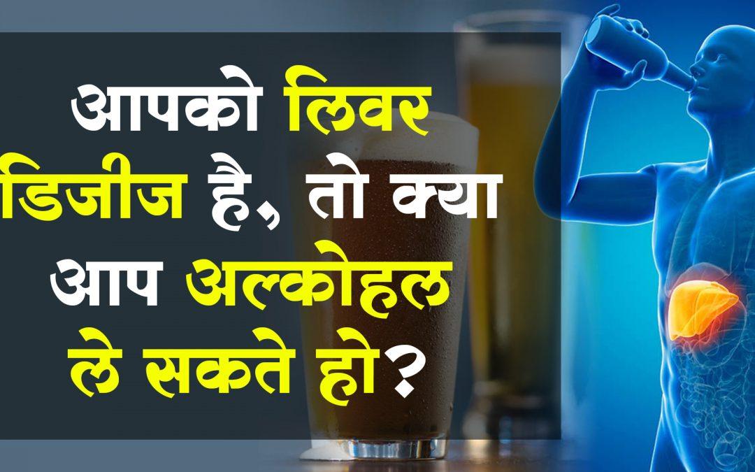 Is it Safe to Drink Alcohol if you Have Fatty Liver | लिवर डिजीज है तो क्या आप अल्कोहल ले सकते हो?